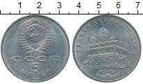 Изображение Монеты Россия СССР 5 рублей 1991 Медно-никель UNC-