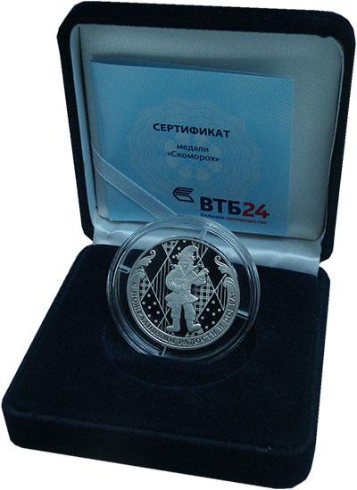 Изображение Подарочные монеты Россия Медаль 0 Серебро Proof `Памятная медаль ``С