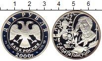 Изображение Монеты Россия 2 рубля 2000 Серебро Proof