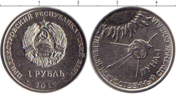 Картинка Мелочь Приднестровье 1 рубль Медно-никель 2019