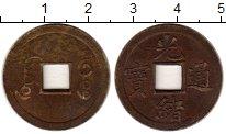 Изображение Монеты Китай 1 кэш 0 Латунь XF
