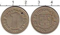 Изображение Монеты Югославия 1 динар 1994 Медно-никель XF