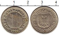 Изображение Монеты Югославия 1 динар 1996 Медно-никель XF+