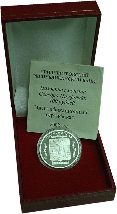 Изображение Монеты Приднестровье 100 рублей 2002 Серебро Proof Герб Григориополя.<
