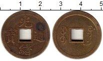 Изображение Монеты Китай Кванг-Тунг 1 кэш 0 Латунь XF-