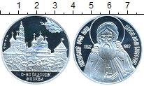 Россия Медаль Серебро 1992 Proof фото