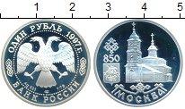 Монета Россия 1 рубль Серебро 1997 Proof- фото