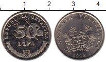 Изображение Монеты Хорватия 50 лип 1998 Медно-никель UNC