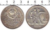 Изображение Монеты СССР 1 рубль 1924 Серебро XF+