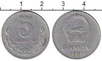 Изображение Монеты Монголия 5 мунгу 1981 Алюминий VF