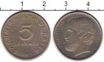 Изображение Монеты Греция 5 драхм 1992 Медно-никель XF