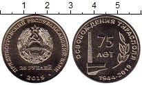 Изображение Мелочь Приднестровье 25 рублей 2019 Медно-никель UNC