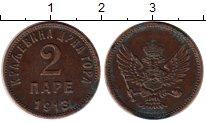Изображение Монеты Черногория 2 пара 1913 Бронза XF