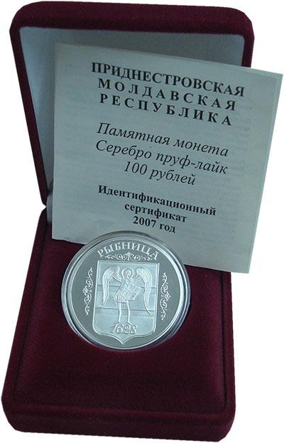 Изображение Подарочные монеты Приднестровье 100 рублей 2007 Серебро Proof Рыбница. Серебро 925