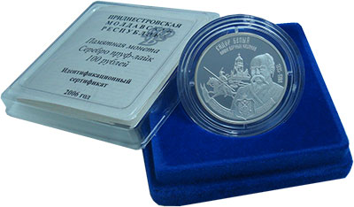 Изображение Подарочные монеты Приднестровье 100 рублей 2006 Серебро Proof Атаман Сидор Белый.