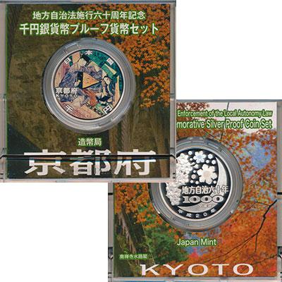 Изображение Подарочные монеты Япония 1.000 йен 2008 Серебро Proof `Монета из серии ``П