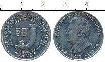 Изображение Монеты Туркменистан 50 теннеси 1993 Медно-никель XF