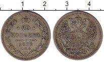 Монета 1855 – 1881 Александр II 20 копеек Серебро 1873 XF-