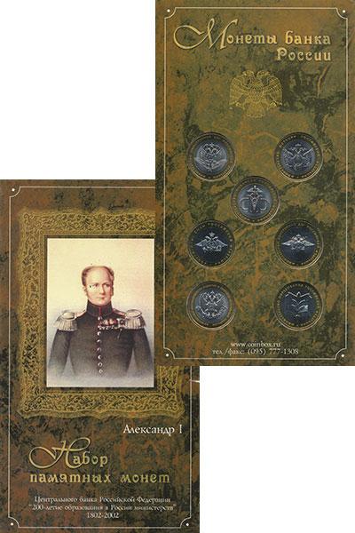 Изображение Подарочные монеты Россия 200 лет образования в России министерств 2002 Биметалл UNC В наборе семь 10-ти