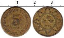 Изображение Монеты Азербайджан 5 капик 1992 Латунь VF