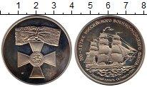 Монета Россия Жетон Медно-никель 1996 Proof- фото