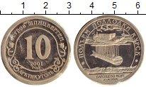 Изображение Монеты Россия Шпицберген 10 рублей 2001 Медно-никель Proof