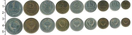 Изображение Наборы монет СССР СССР 1990 1990  UNC- В наборе 9 монет ном