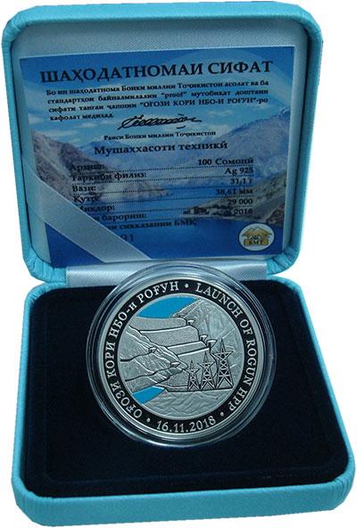 Изображение Подарочные монеты Таджикистан 100 сомони 2018 Серебро Proof Запуск Рогунской ГЭС