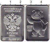 Монета Россия 3 рубля Серебро 2012 UNC фото
