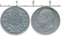 Монета Болгария 50 стотинок Серебро 1913 XF фото