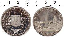 Монета Украина 200000 карбованцев Медно-никель 1995 Proof- фото