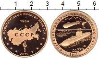 Изображение Монеты Россия Медаль 2019 Латунь Proof