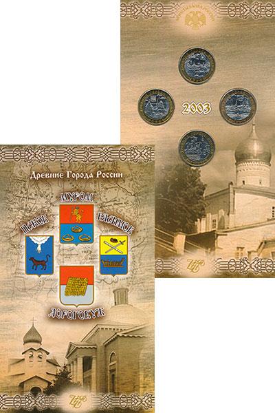 Изображение Подарочные монеты Россия Древние города России 2003 2003 Биметалл UNC Набор из 4 монет по