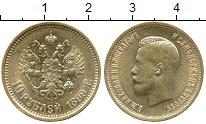 Монета 1894 – 1917 Николай II 10 рублей Золото 1899 XF