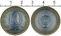 Монета Россия 10 рублей Биметалл 2010 UNC- фото