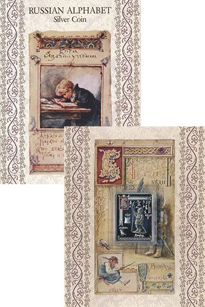 Изображение Подарочные монеты Ниуэ 1 доллар 2013 Серебро Proof `Русский алфавит. Бу
