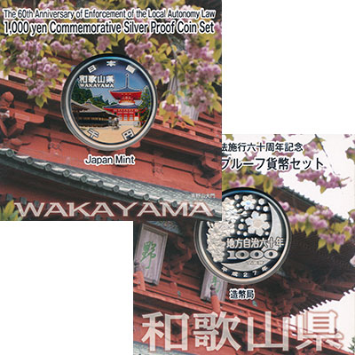 Изображение Подарочные монеты Япония 1.000 йен 2015 Серебро Proof `Монета из серии ``П