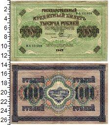Банкнота Временное правительство 1000 рублей 1917 XF-