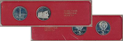 Изображение Подарочные монеты СССР 175 лет Бородинскому сражению 1987 Медно-никель Proof Оригинальная упаковк