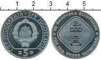 Монета Югославия 5 динар Медно-никель 1990 Proof-