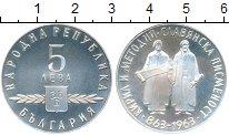 Монета Болгария 5 лев Серебро 1963 Proof- фото