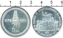 Монета Болгария 20 лев Серебро 1988 Proof- фото