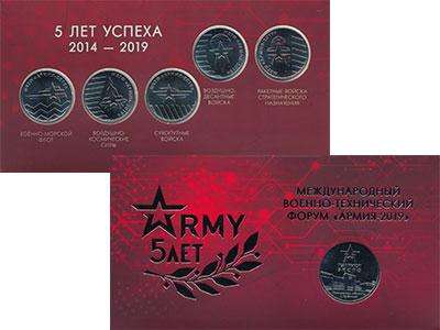 Изображение Подарочные монеты Россия Армия-2019 2019 Медно-никель UNC Набор из 6 памятных