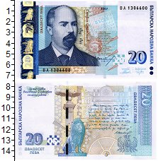 Банкнота Болгария 20 лев 2007 UNC