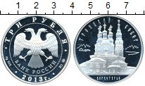 Монета Россия 3 рубля 2013 Троицкий собор Серебро Proof-