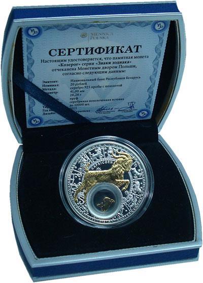 Изображение Подарочные монеты Беларусь 20 рублей 2013 Серебро Proof Козерог. Оригинальна