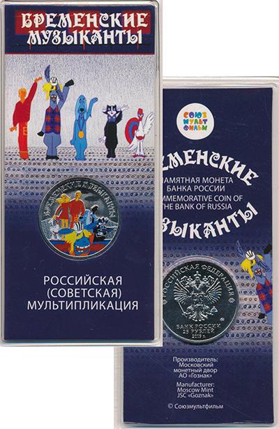 Изображение Мелочь Россия 25 рублей 2019 Медно-никель UNC Российская (советска