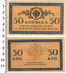 Банкнота 1894 – 1917 Николай II 50 копеек 1915 UNC- фото