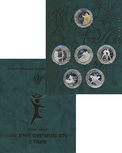 Изображение Подарочные монеты Приднестровье Олимпийские игры в Пекине 2008 Серебро Proof- Набор из 6 монет по