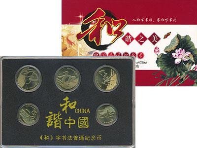 Изображение Подарочные монеты Китай Каллиграфия 0 Латунь UNC В наборе 2 редкие мо